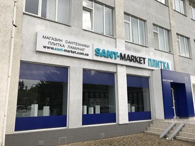 магазин сантехники в Одессе